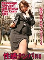 (parat01320)[PARAT-1320] 街頭シ○ウトナンパ!お姉さん、性感マッサージ受けてみませんか?(18) ダウンロード