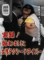 実録!襲われた女性タクシードライバー〜車載カメラがとらえた密室性犯罪