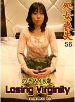 ザ・処女喪失(56)完全版 〜キス経験もない純朴OL・のぞみ18歳 ダウンロード