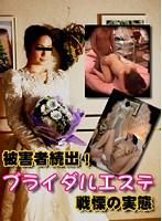 (parat01341)[PARAT-1341] ブライダルエステの戦慄の実態〜花嫁のカラダを性感マッサージ ダウンロード