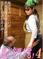 美人介護士を騙してハメる!(4) ダウンロード
