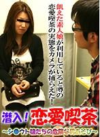 (parat01345)[PARAT-1345] 潜入!恋愛喫茶(4)〜シ○ウト娘の危険な遊び ダウンロード