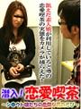 潜入!恋愛喫茶(4)~シ○ウト娘の危険な遊び