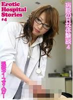 病院のHな体験談(4)