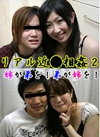 (parat01353)[PARAT-1353] リアル近○相姦(2) 姉が弟を!弟が姉を! ダウンロード