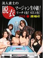 美人雀士の脱衣マージャン!リーチ1発!SEX1発! 2009春 濃縮版