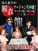 美人雀士の脱衣マージャン!リーチ1発!SEX1発!? 2009夏 濃縮版 ダウンロード