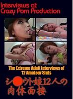 (parat01364)[PARAT-1364] シ○ウト娘12人の肉体面接 ダウンロード