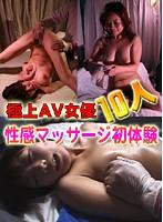 (parat01365)[PARAT-1365] 極上AV女優10人 性感マッサージ初体験でイキまくり! ダウンロード