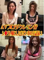 (parat01371)[PARAT-1371] AVプロダクションがシ○ウト娘にしたひどい事の全記録(3) ダウンロード