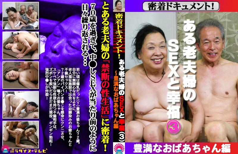爆乳の熟女のsex無料動画像。密着ドキュメント!