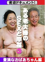 密着ドキュメント!ある老夫婦のSEXと幸福(3)〜豊満なおばあちゃん編 ダウンロード
