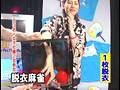 美人雀士の脱衣マージャン!リーチ1発!SEX1発!?24時間テレビ2009スペシャル 濃縮版 - アダルト