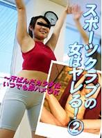 スポーツクラブの女はヤレる!(2)?汗ばんだカラダはいつでも即ハメOK