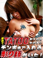(parat01410)[PARAT-1410] 初めてタトゥーを入れる女の子にチンポまで入れる彫り師がいた! ダウンロード