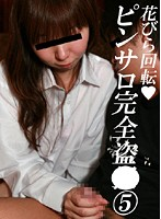 花びら回転☆ピンサロ完全盗○(5)〜交渉次第で本○も!? ダウンロード