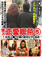 (parat01418)[PARAT-1418] 潜入!恋愛喫茶(5)〜シ○ウト娘と絶対にヤレる店 ダウンロード