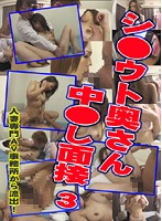 (parat01421)[PARAT-1421] シ○ウト奥さん中○し面接(3)〜人妻専門AV事務所から流出! ダウンロード