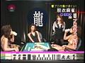 美人雀士の脱衣マージャン!リーチ1発!SEX1発!? 2009秋 濃縮版 8