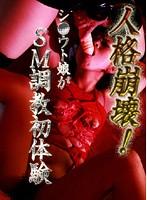 (parat01432)[PARAT-1432] 人格崩壊!シ○ウト娘がSM調教初体験 ダウンロード