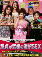 童貞が究極の選択SEX〜おばあさん→美人ニューハーフ→可愛い女の子が童貞を徹底的に挑発! ダウンロード