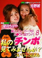 (parat01444)[PARAT-1444] 美人ニューハーフのシ○ウト娘ナンパ(8)「私のチンポ見てみませんか?(ついでにSEXも)」 ダウンロード