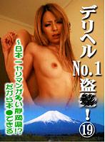 デリヘルNo.1盗○!(19)〜日本一ヤリマンが多い静岡県!?だから本○できる ダウンロード
