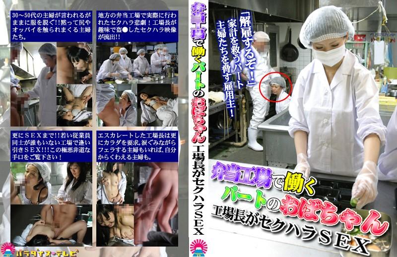 50代の熟女の盗撮無料動画像。弁当工場で働くパートのおばちゃん~工場長がセクハラSEX