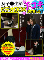 「女子○生が手コキしてくれるビデオBOXが存在した!」のパッケージ画像