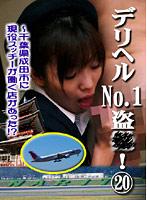 デリヘルNo.1盗○!(20)〜千葉県成田市に現役スッチーが働く店があった!? ダウンロード