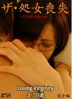 「ザ・処女喪失(58)完全版~パイパン処女が出血!ユリ19歳」のパッケージ画像
