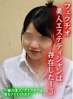 (parathd00008)[PARATHD-008] フェラチオ美人エステティシャンは存在した!(3)〜都内某メンズエステでは客をヌイてくれます! ダウンロード