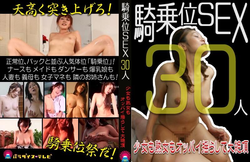 爆乳のナース、鈴木ありさ出演のsex無料熟女動画像。騎乗位SEX30人!