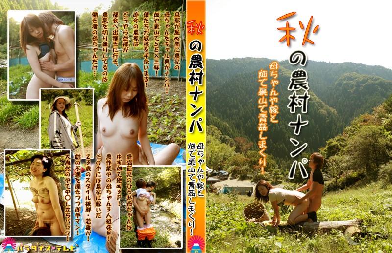 野外にて、人妻の露出無料熟女動画像。秋の農村ナンパ~母ちゃんや嫁と畑で裏山で青姦しまくり!