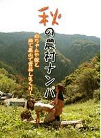 秋の農村ナンパ〜母ちゃんや嫁と畑で裏山で青姦しまくり! ダウンロード