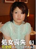 ザ・処女喪失(61)完全版〜えみこ19歳が大出血!貫通まで5時間以上 ダウンロード