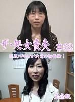 ザ・処女喪失(62)完全版~35歳の処女が決意の初体験!