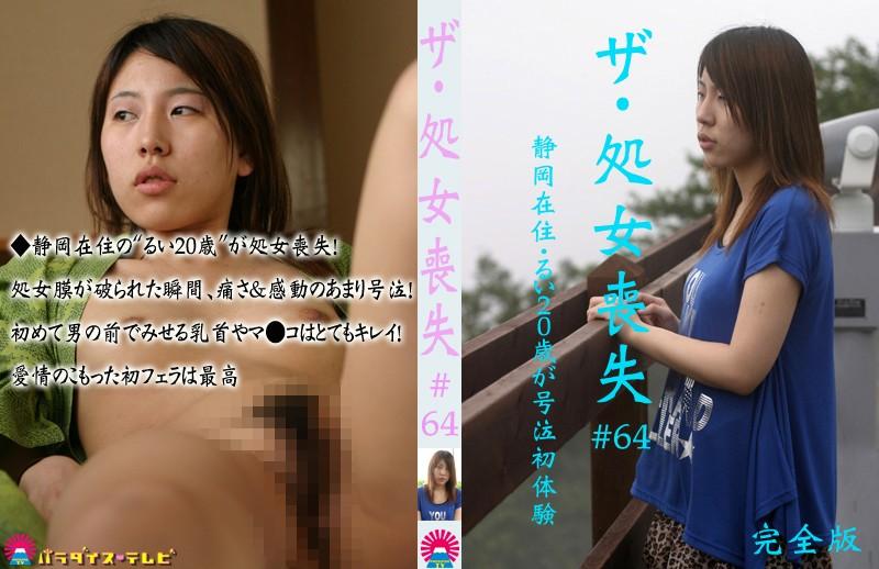 ザ・処女喪失(64)完全版〜静岡在住・るい20歳が号泣初体験