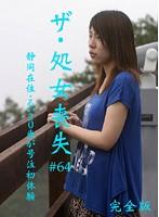 「ザ・処女喪失(64)完全版~静岡在住・るい20歳が号泣初体験」のパッケージ画像