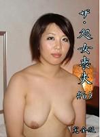 「ザ・処女喪失(65)完全版~Fカップ看護士・ゆき25歳」のパッケージ画像