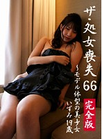 ザ・処女喪失(66)完全版〜モデル体型の美少女・いずみ19歳