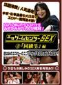 エロゲームセンターSEX(4)~「同級生」編