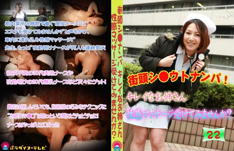 街頭シ○ウトナンパ!キレイなお姉さん、性感マッサージ受けてみませんか?(22)