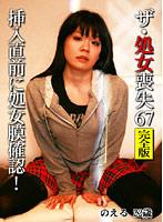 ザ・処女喪失(67)完全版〜挿入直前に処女膜確認!のえる22歳 ダウンロード