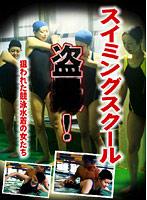 スイミングスクール盗●!狙われた競泳水着の女たち ダウンロード