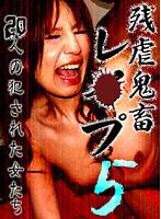 残虐鬼畜レ●プ総集編(5)?20人の犯された女たち