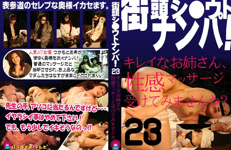 清楚のお姉さん、牧本千幸(つかもと友希)出演のナンパ無料熟女動画像。街頭シ○ウトナンパ!