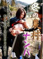 冬の農村ナンパ!父ちゃんが出稼ぎ中に凍える母ちゃんをポコチンで暖めよう ダウンロード