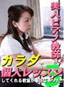 美人ピアノ教師がカラダで個人レッスンしてくれる教室が本当にあった!(5)