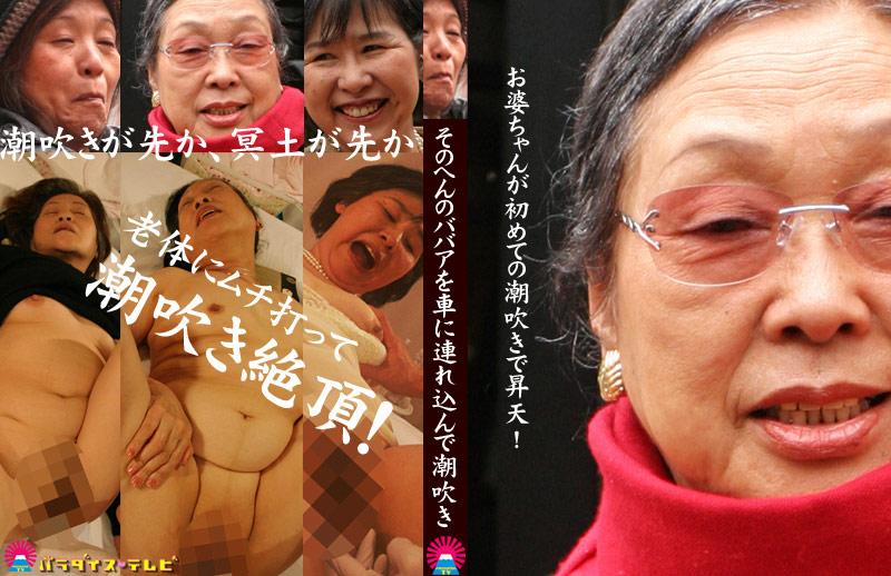 人妻の潮吹き無料熟女動画像。お婆ちゃんが初めての潮吹きで昇天!